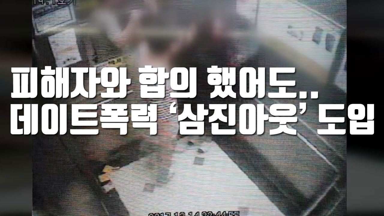 [자막뉴스] 피해자와 합의 했어도..데이트폭력 '삼진아웃' 도입