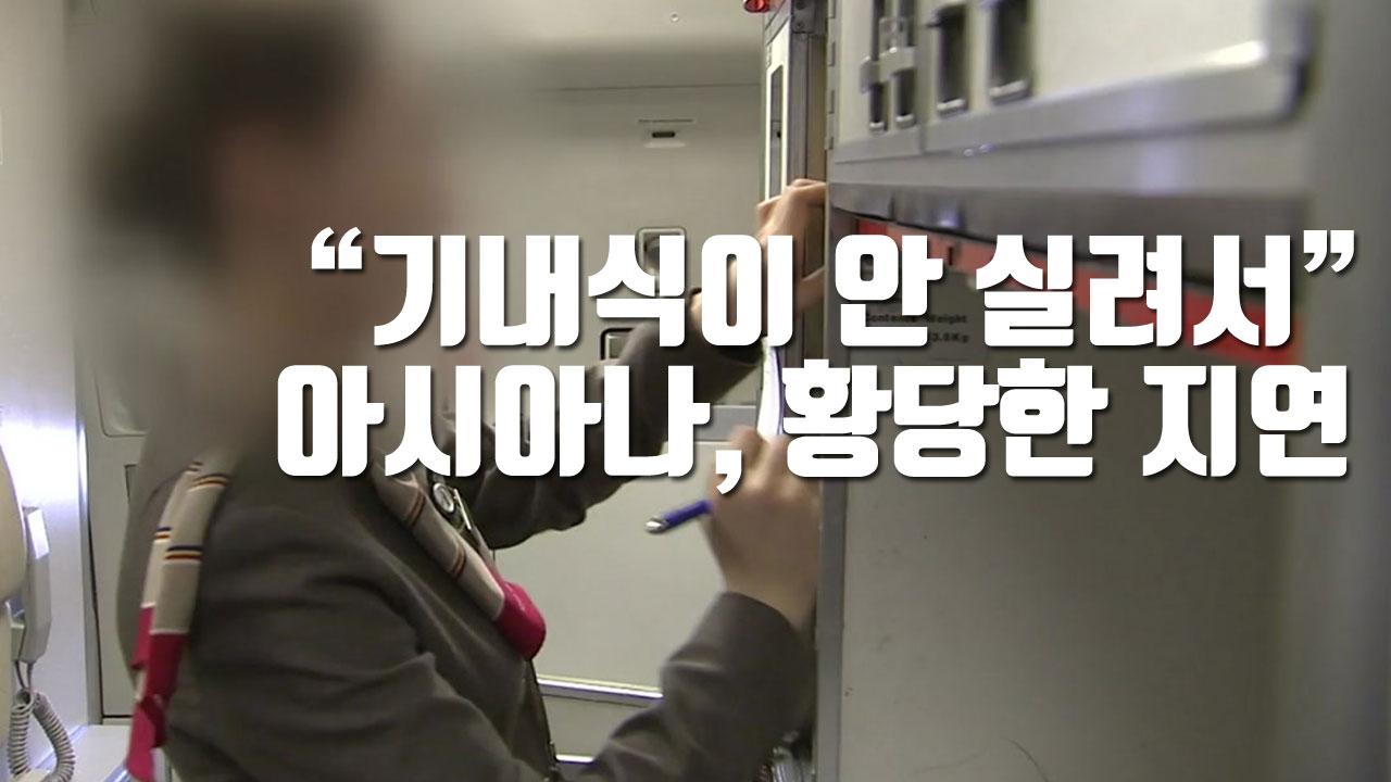 [자막뉴스] 승객 발목 잡은 '기내식'...아시아나항공, 황당한 지연
