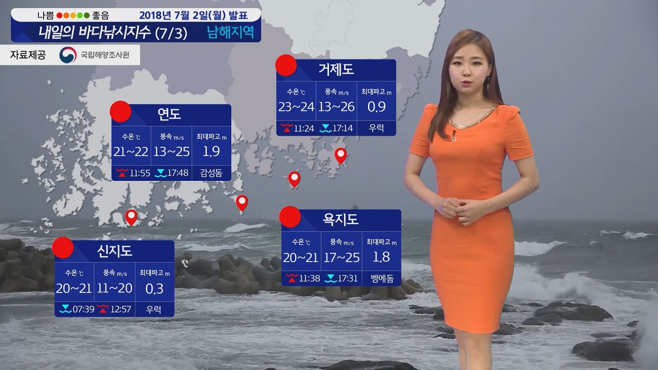 [내일의 바다낚시지수] 7월3일 태풍 '쁘라삐룬' 호우주의보, 강풍주의보 해상 활동 어려워