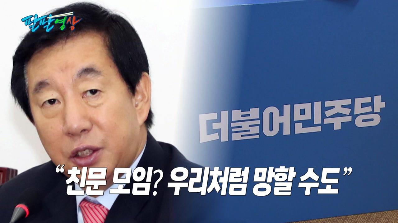 """[팔팔영상] 김성태 """"親文 부엉이 모임? 우리처럼 망하는 길!"""""""