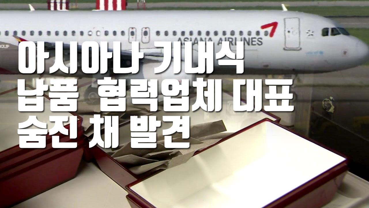 [자막뉴스] 아시아나 기내식 납품 협력업체 대표 숨진 채 발견