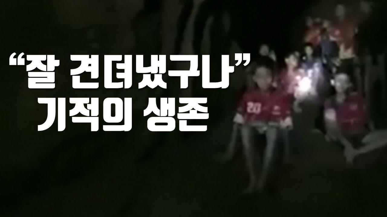 """[자막뉴스] """"잘 견뎌냈구나"""" 동굴에서 실종된 13명, 기적의 생존"""