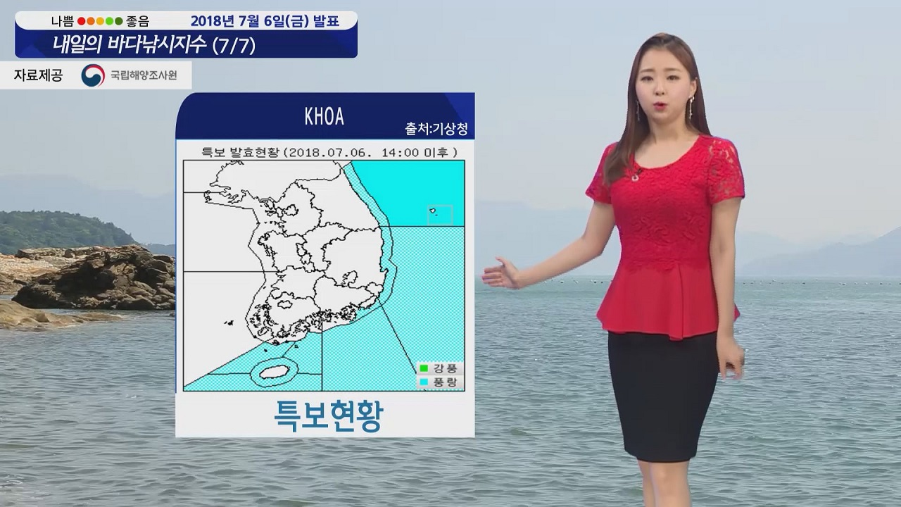 [내일의 바다낚시지수] 7월7일 전남 거문도 초도 강풍 주의보 동해 제주 풍랑주의보 주의