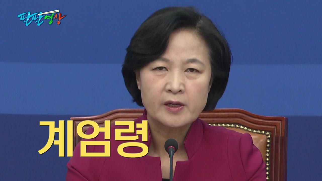 """[팔팔영상] 추미애 옳았다...2016년 """"朴 계엄 준비"""" 발언 주목"""