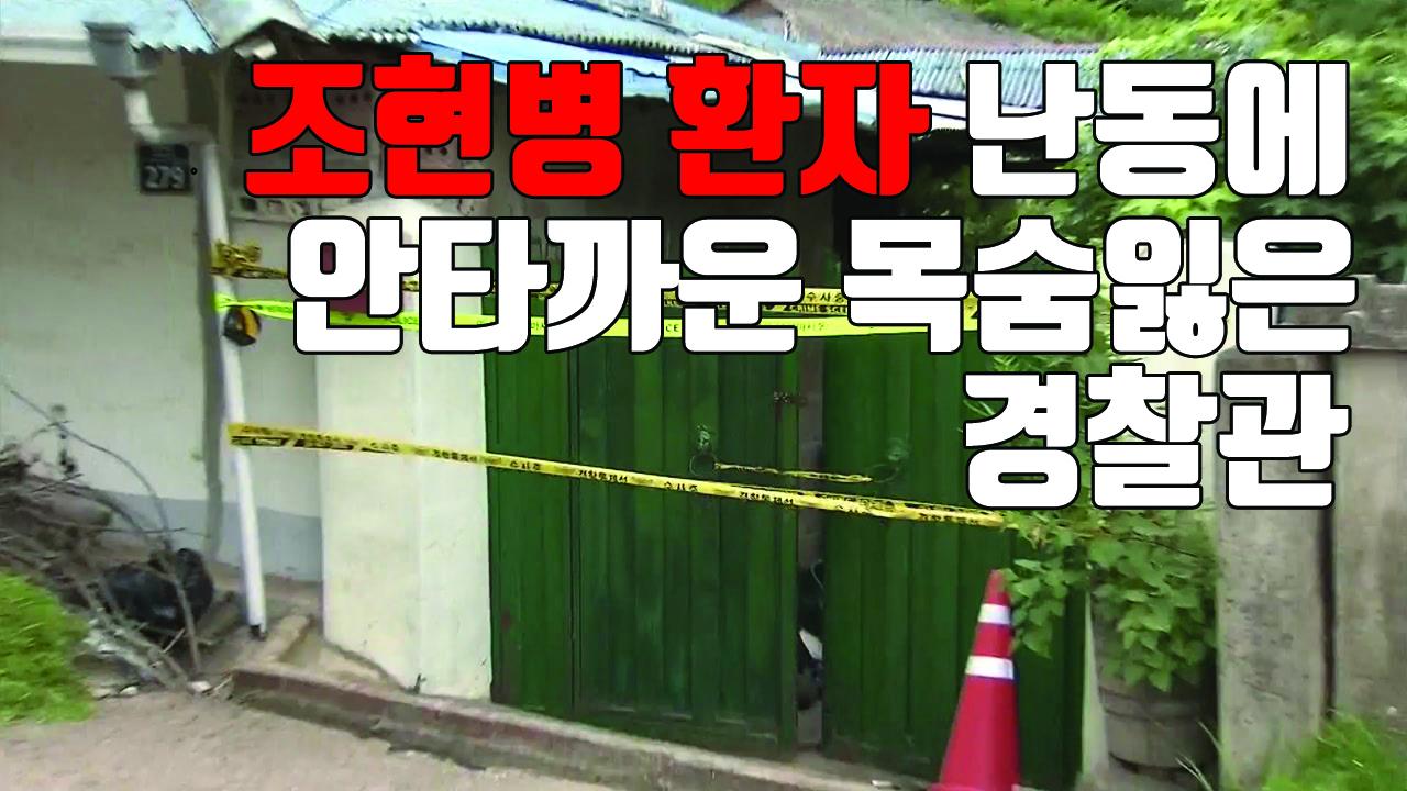 [자막뉴스] 난동 진압나선 경찰 흉기에 찔려 1명 사망·1명 부상