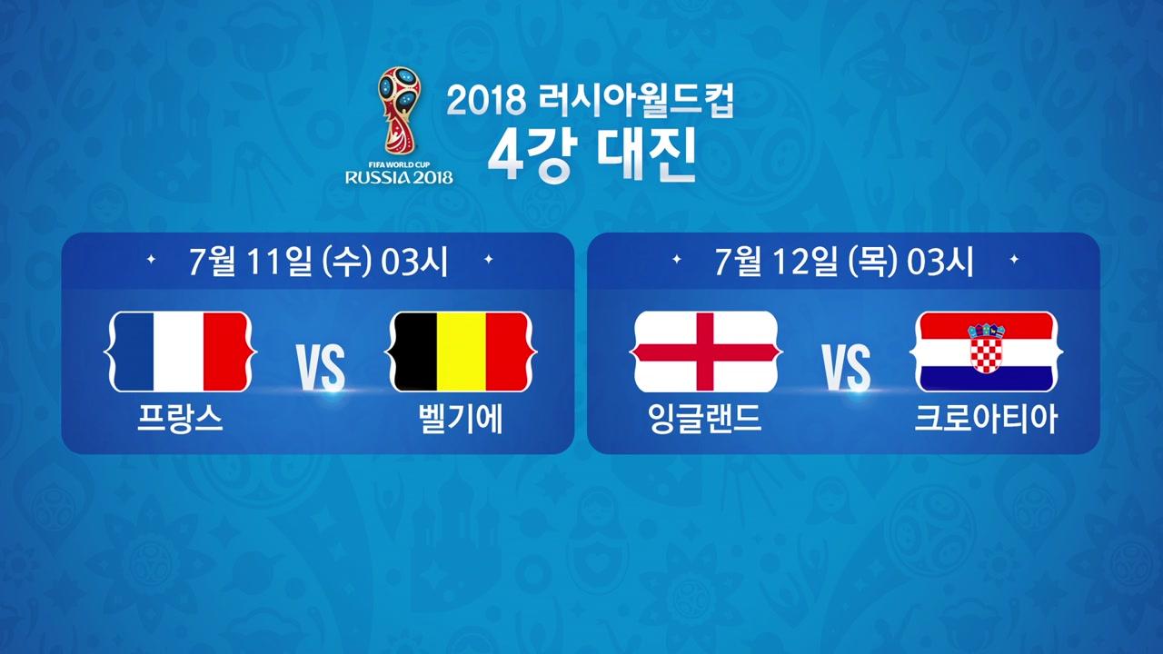 '유럽 대전' 월드컵 4강...세대교체 뚜렷