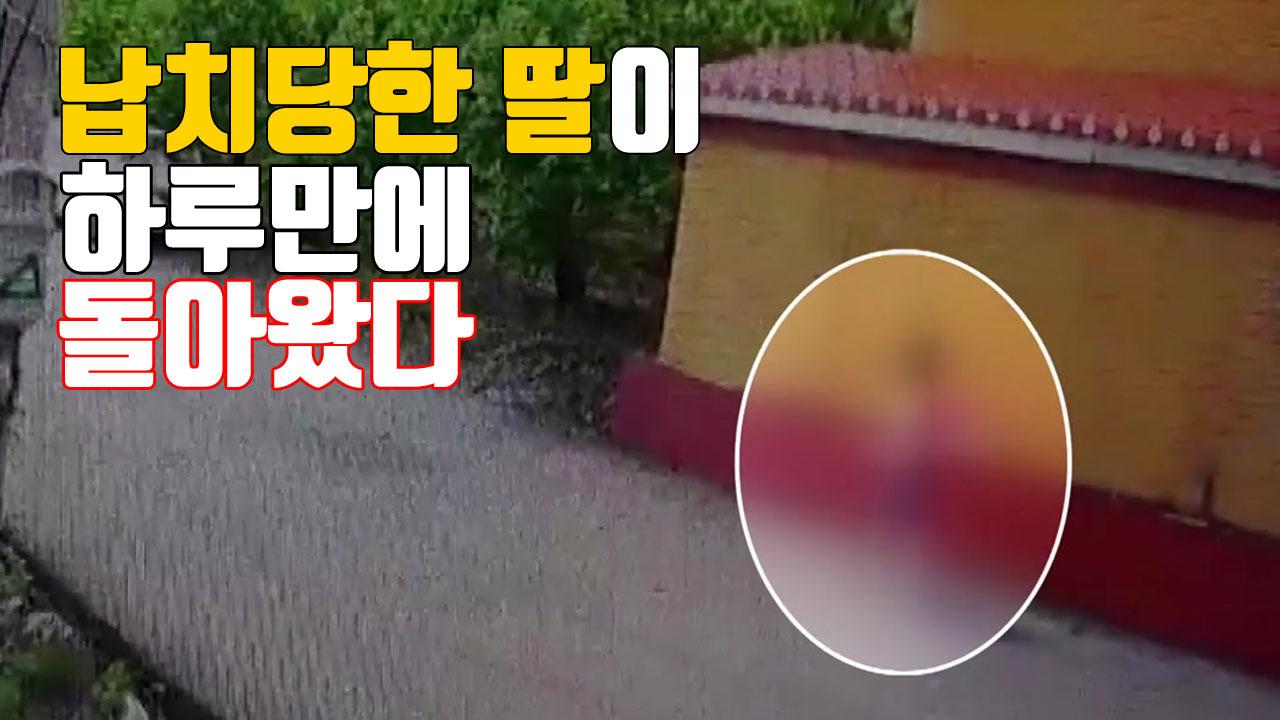 [자막뉴스] 납치당한 지 하루 만에 돌아온 9살 딸