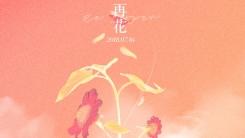 EXID, 리플라워 프로젝트 마지막 곡은 '하나보단 둘'…16일 공개