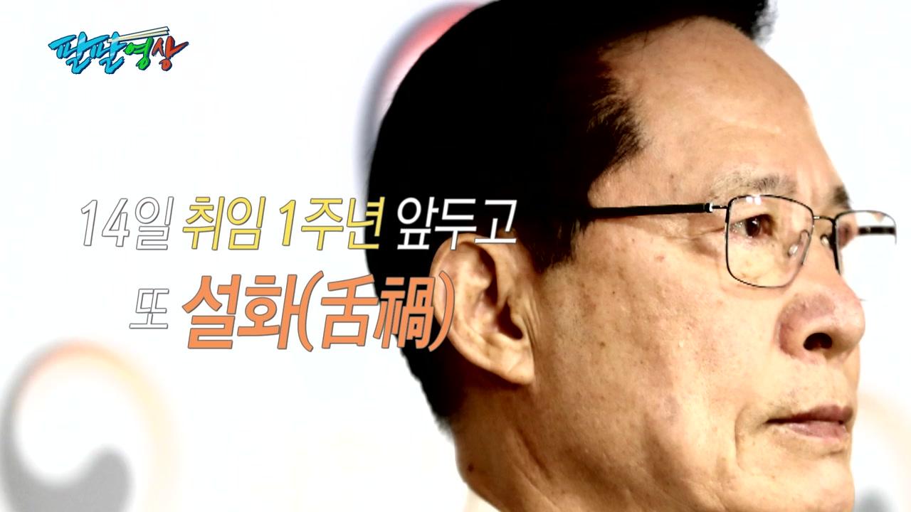 """[팔팔영상] """"송영무 장관이나 행동거지, 말하는 것 조심하세요"""""""