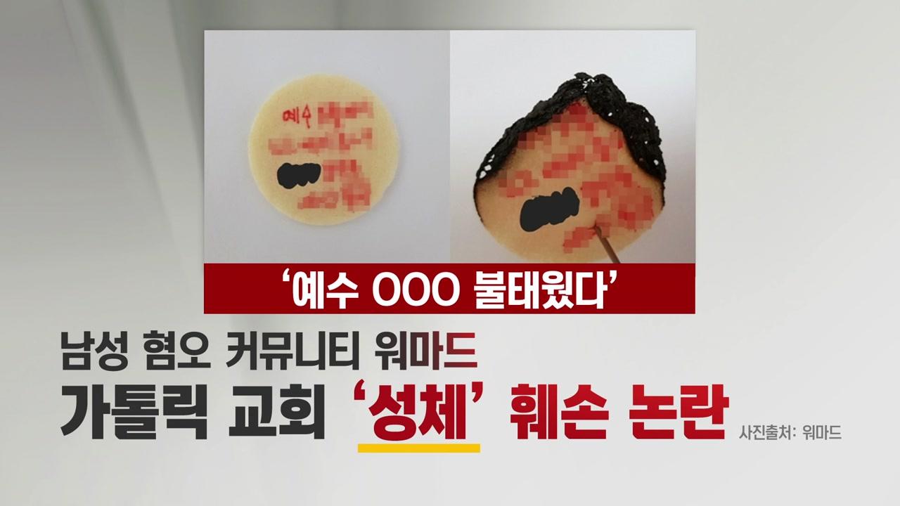 """워마드 '성체' 훼손 논란...천주교 """"묵과 못 해"""""""