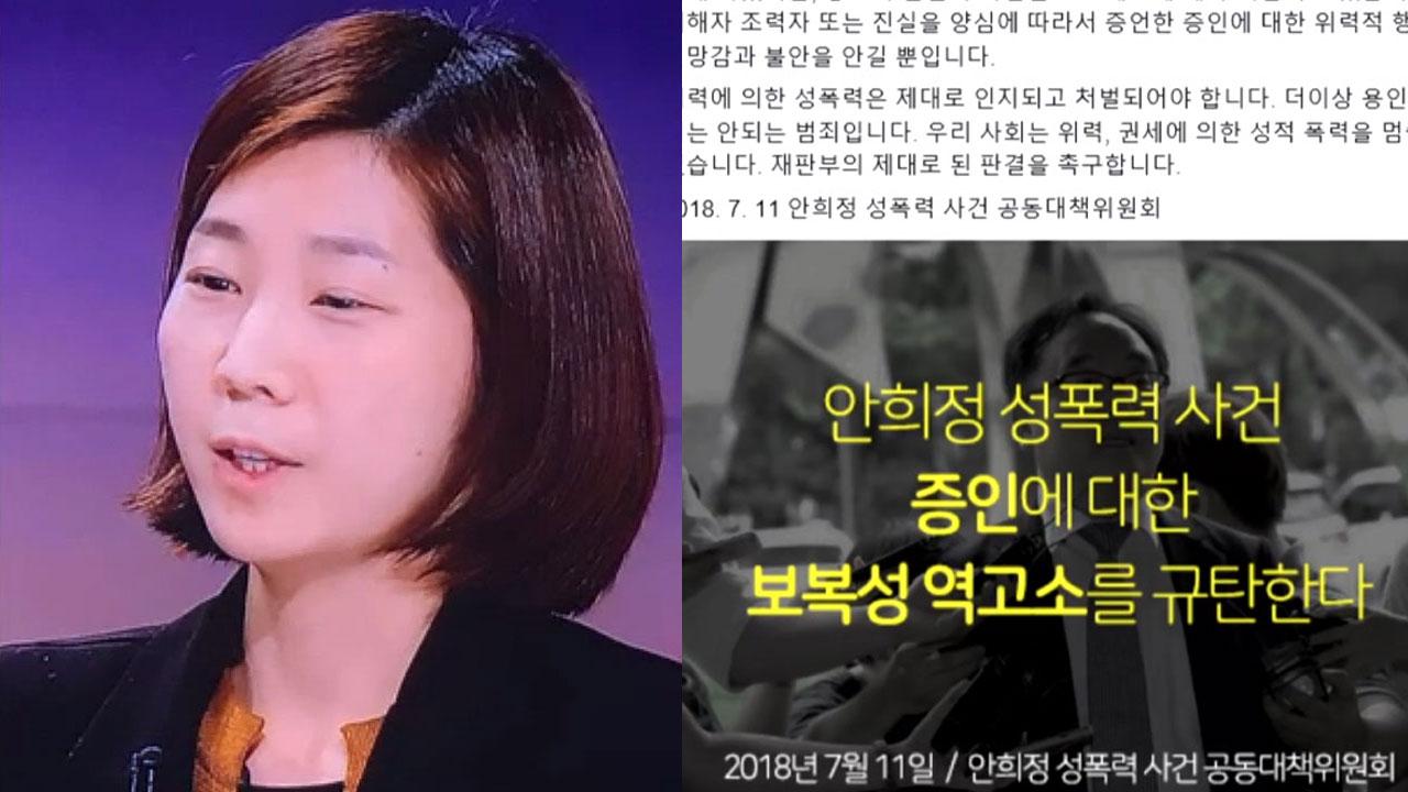 """김지은 측 """"증인 위증 고소는 보복성 행위"""""""