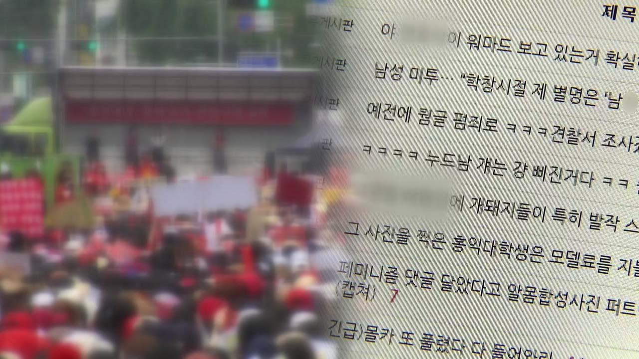 """""""아슬아슬""""...분노·혐오 넘나드는 여성시위"""