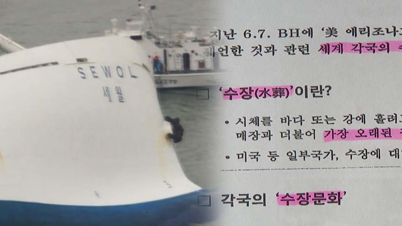 기무사, 세월호 실종자 '수장'까지 제안