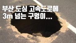 [자막뉴스] 부산 도심 고속도로에 3m 넘는 구멍이...