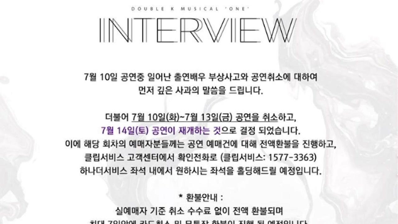 뮤지컬 '인터뷰' 무대서 배우 부상...내일까지 공연 중단