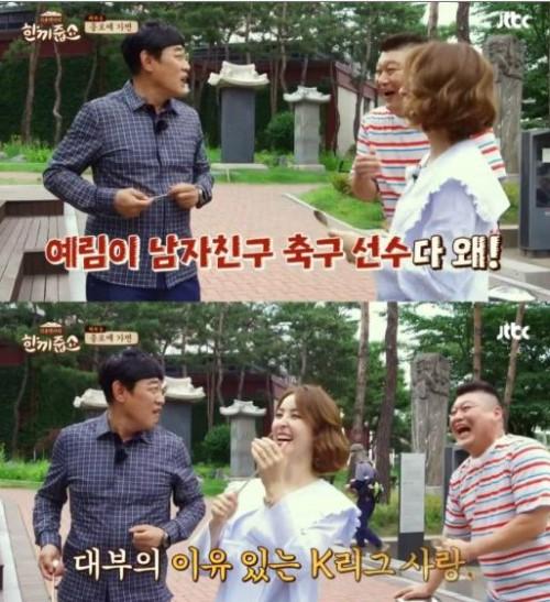 """""""예림이 남자친구 축구선수""""…이경규의 이유 있는 축구♥"""