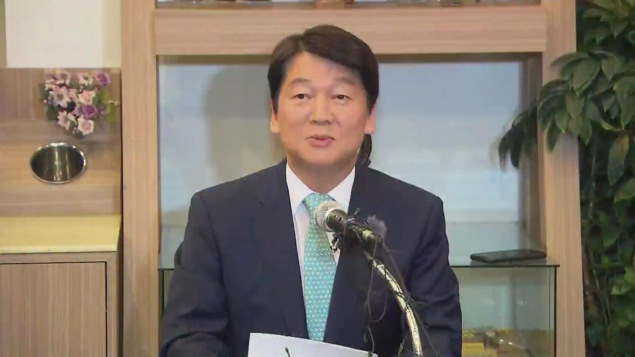 """안철수 """"정치 일선 떠나 성찰의 시간 갖겠다"""""""