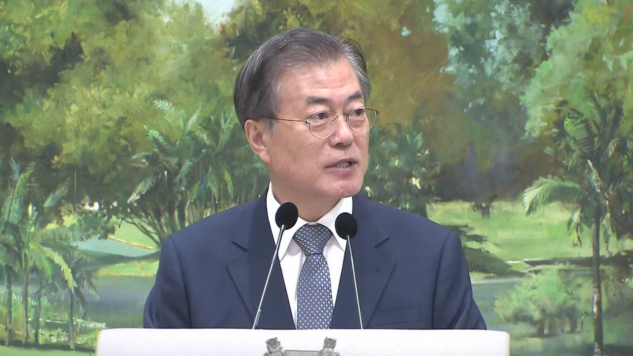 """문재인 대통령 """"싱가포르 북미회담, 평화의 새 시대 열어"""""""