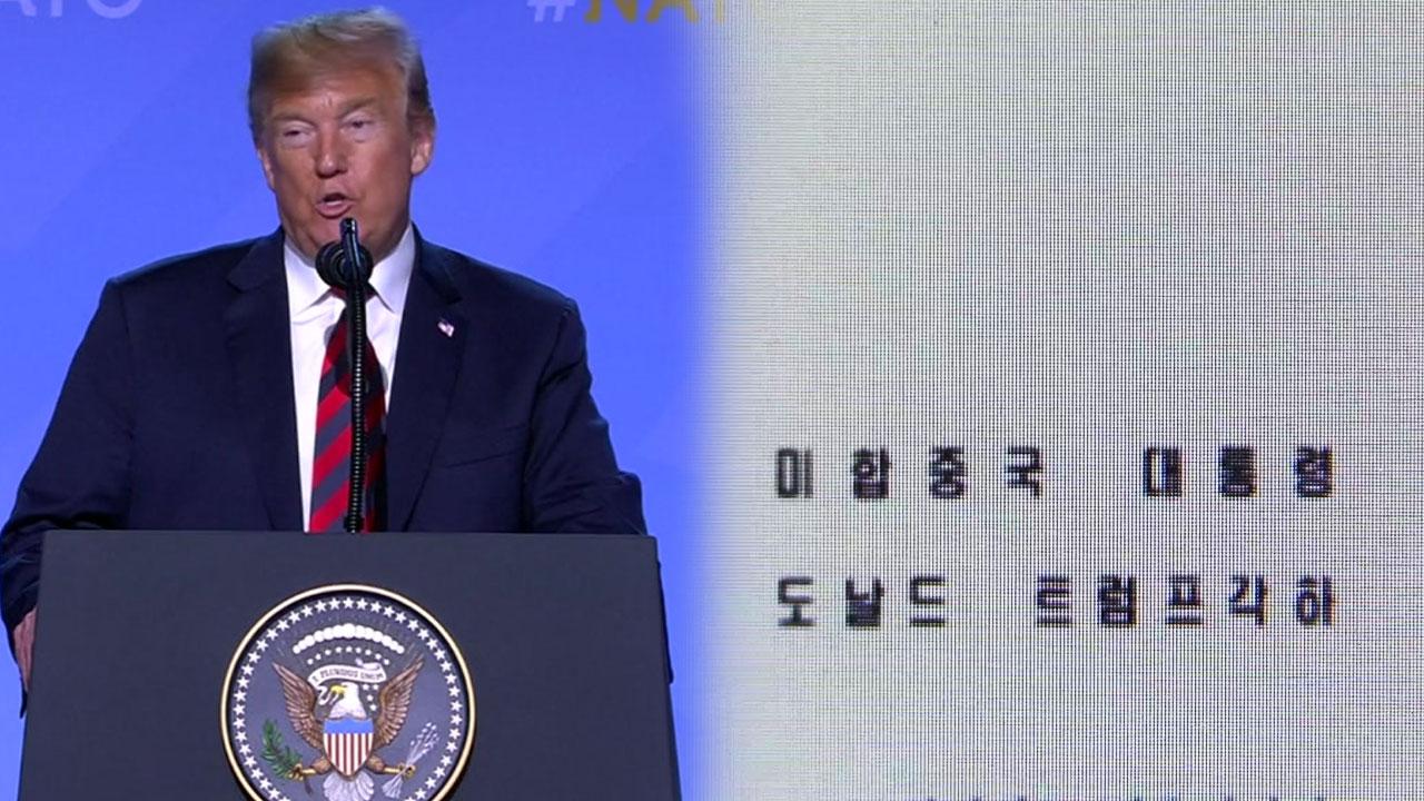 """트럼프, 김정은 친서 공개...""""큰 진전 진행 중"""""""