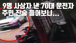 [자막뉴스] 9명 사상자 낸 70대 운전자, 주민 진술 들어보니...