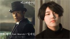 '미스터 선샤인', 두 번째 OST 주자 일레인…15일 '슬픈 행진' 공개