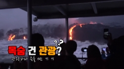 [자막뉴스] 위험천만 '용암 관광'...급기야 20여 명 부상