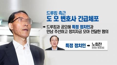 """특검 """"드루킹, 노회찬 측에 자금 전달"""" 판단"""