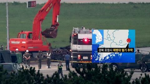 해병대 상륙기동헬기 추락…5명 사망·1명 부상
