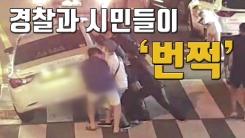[자막뉴스] 경찰과 시민이 함께 택시 '번쩍'...50대 구조