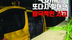 [자막뉴스] 9명 탄 어린이집 차량에서 8명 내렸지만...아무도 몰랐다