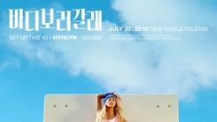 효린, 신곡 '바다보러갈래' KBS 방송 재심의 통과