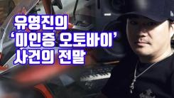 꼬리 밟힌 유영진의 '미인증 오토바이'...사건의 전말