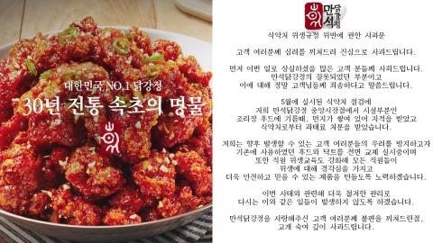 """속초 명물 만석닭강정, 위생 불량 적발…""""사죄"""""""