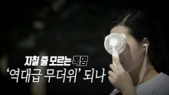 [통통영상] 지칠 줄 모르는 폭염