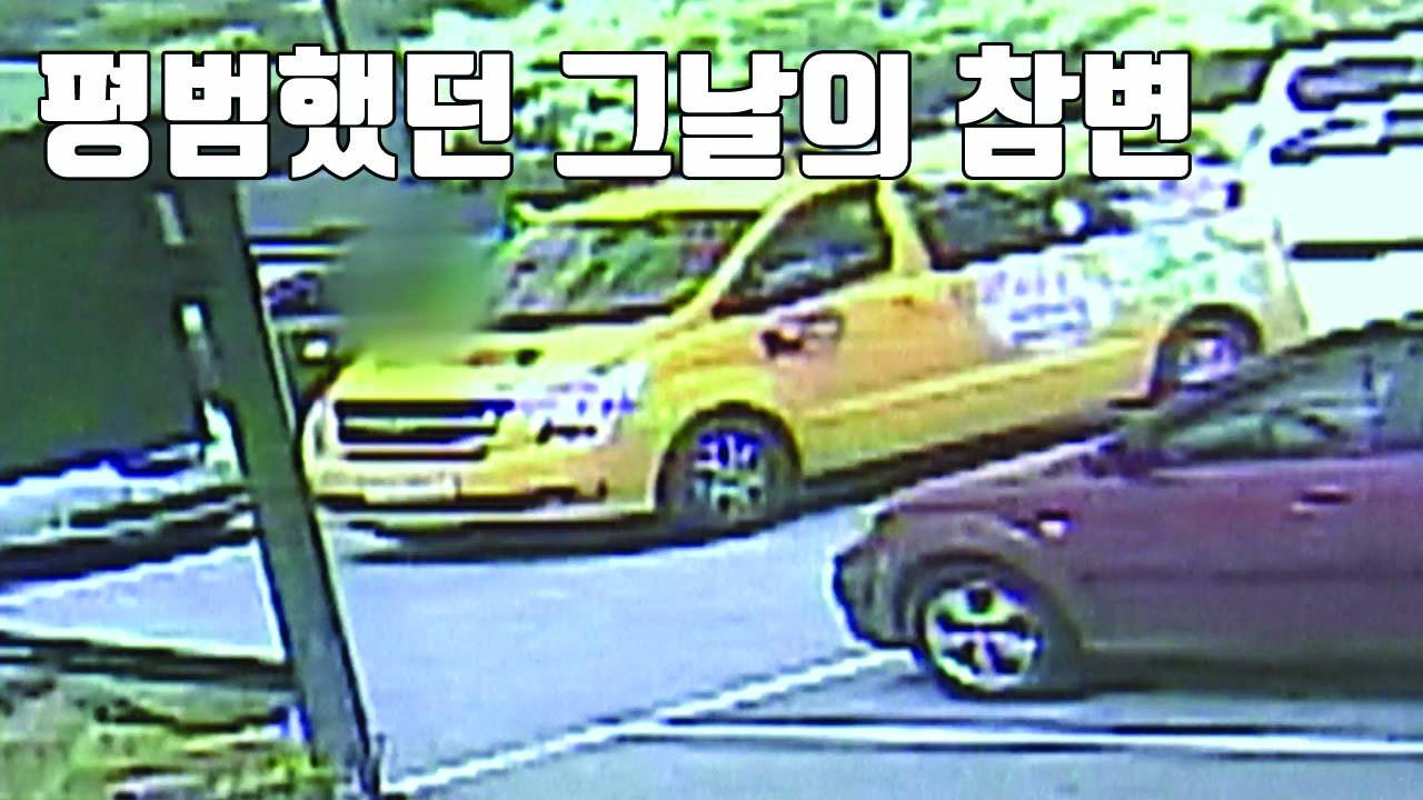 """[자막뉴스] """"멀쩡히 태우고도""""...동두천 어린이집 영장신청 검토"""