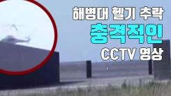 [자막뉴스] 해병대 헬기 추락, 충격적인 CCTV 영상 공개
