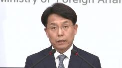 """외교부 """"남북 외교장관 회담 개최 시 생산적 계기"""""""