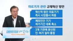 """문재인 대통령 """"의료기기 낡은 규제 혁파""""...규제혁신 첫 현장방문"""