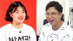 박성광, '전참시' 최초 여자 매니저와 등장…반전 오빠美 예고