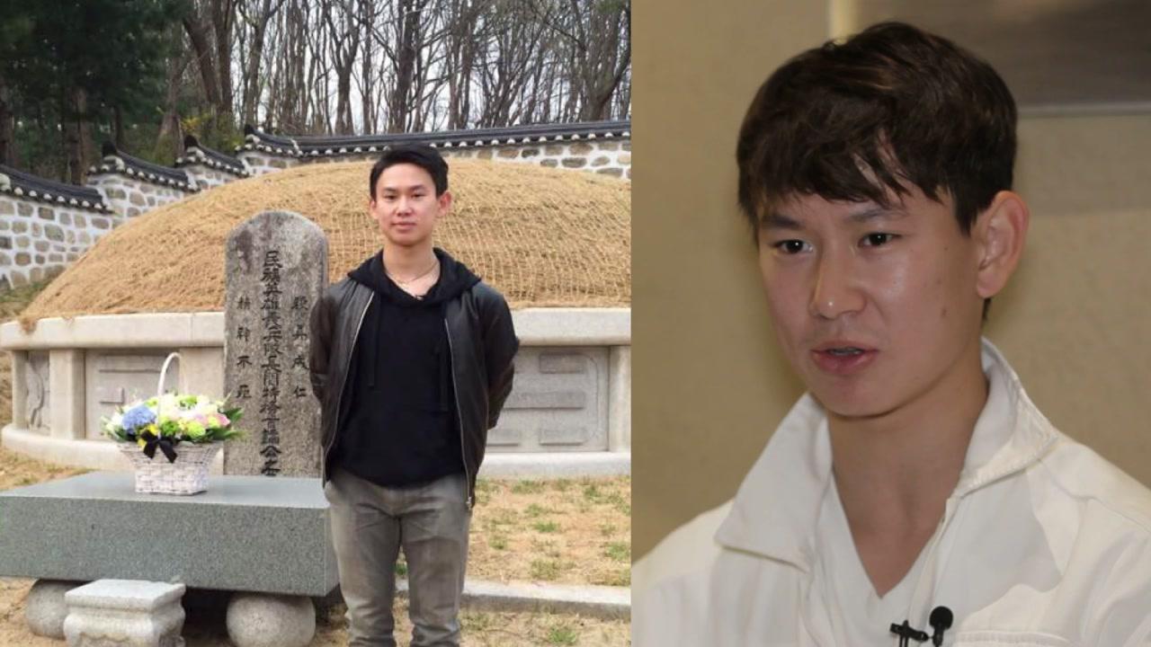 """데니스 텐 """"내 뿌리는 한국...난 의병장의 후손"""""""