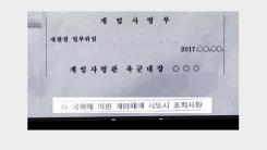 """""""의원 사법 처리...국회 계엄 해제 표결 원천봉쇄"""""""
