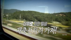 [통통영상] 더위로 지친 일상 떠나자