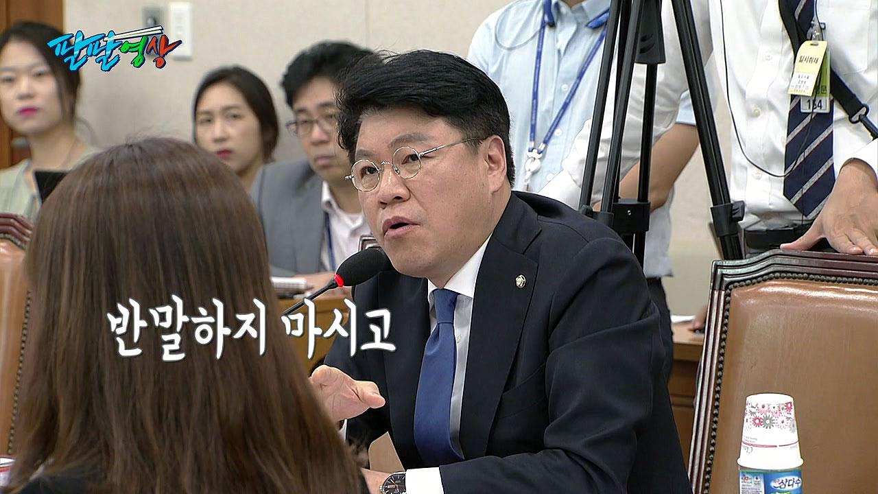 """[팔팔영상] 장제원 """"반말하지 마시고, 응?"""""""