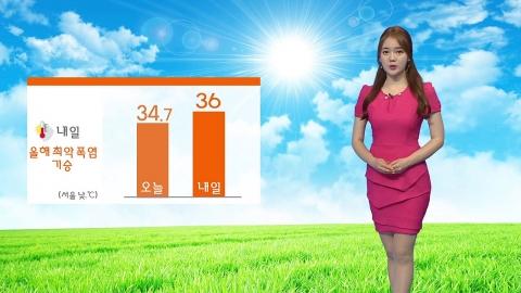 [날씨] 올해 최악 폭염 기승...서울 36도·대구 38도