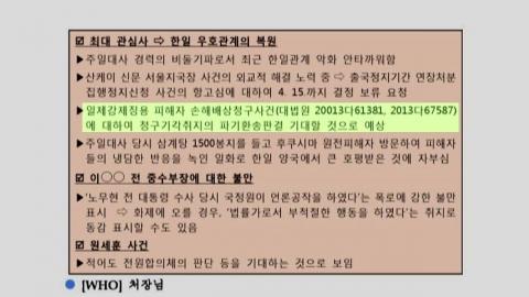 """'재판거래' 핵심 문건 뺀 판사 징계위…""""시효 때문에"""""""