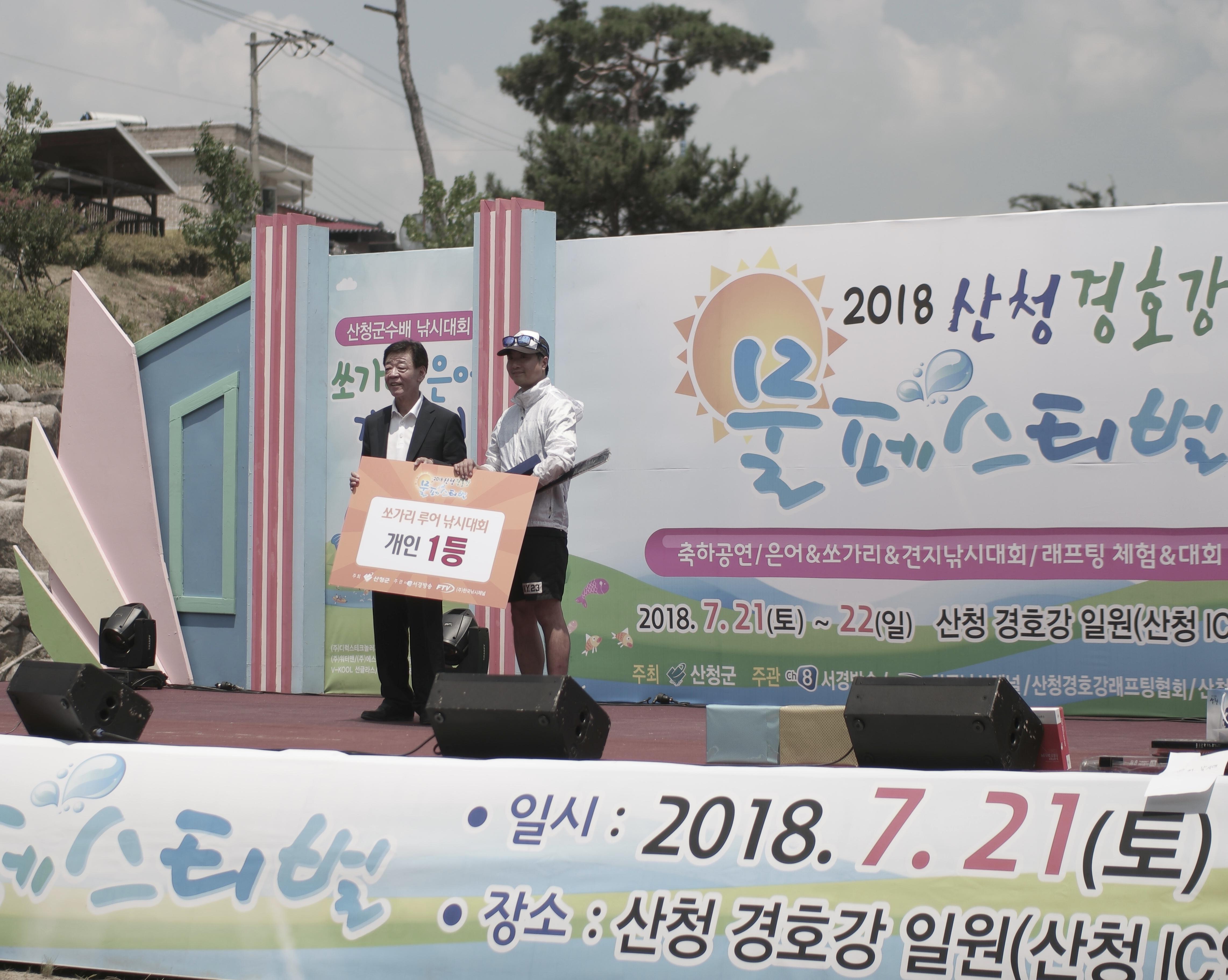 '2018 산청 경호강 물페스티벌' 가족 연인들이 함께하는 여름 대표 축제로 자리매김