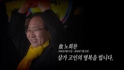 [영상] 故노회찬 의원의 길