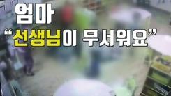 [자막뉴스] 또 어린이집 학대...귀 잡더니 공중으로 '번쩍'