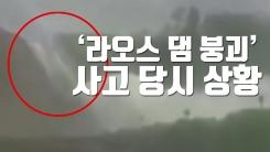 [자막뉴스] 'SK건설 시공' 라오스 댐 붕괴...사고 당시 상황