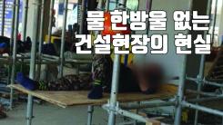 [자막뉴스] 철근 사이에서 휴식...폭염 속 건설현장 열악